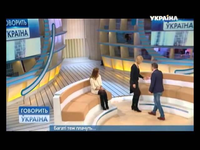 Богатые тоже плачут (полный выпуск) | Говорить Україна