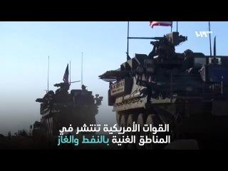 مقتل 100 عنصر من قوات النظام بضربة جوية أمريكية.. ما علاقة أكبر حقل للغاز بسوريا؟