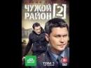 Чужой Район 1 серия 2 сезон
