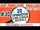 20 примеров 30 CAN COULD модальные глаголы английского языка