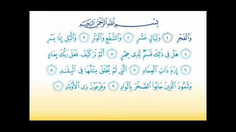 Surat Al-Fajr 89 سورة الفجر -
