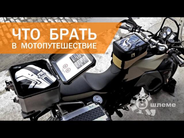 Что брать в мотопутешествие - В шлеме