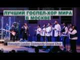 Лучший госпел-хор мира в Москве. Что такое ГОСПЕЛ? Обзор концерта  London Community Gospel Choir