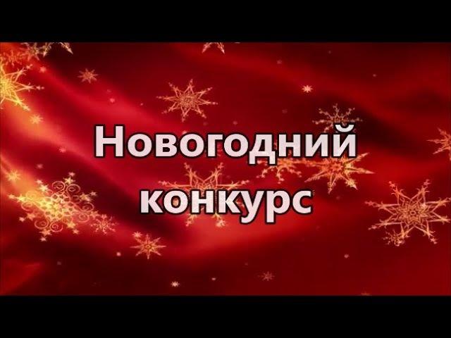 Новогодний конкурс