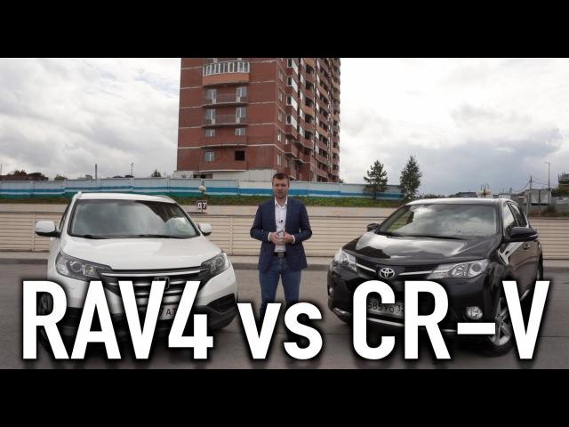 Кто лучше? Toyota RAV4 или Honda CR-V ( Сравнение автомобилей от РДМ-Импорт )