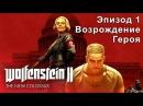 Wolfenstein II New Colossus - Эпизод 1. Возрождение героя