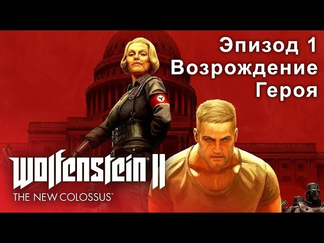 Wolfenstein II: New Colossus - Эпизод 1. Возрождение героя