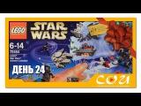 LEGO Star Wars Advent Calendar 2017 | Адвент Календарь Звездные Войны | 75184 |  День 24
