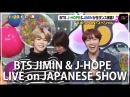 [Full Eng Es PT Sub 한글자막] BTS JIMIN & J-HOPE LIVE PON Japanese Interview Dance 180207 방탄소년단 지민 제이홉