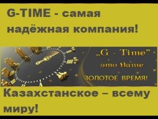 G-TIME покоряет ЛОНДОН.