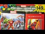 Супергерои Marvel Официальная коллекция комиксов. Человек-Паук. Распаковка