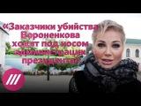 Мария Максакова обратилась к Кремлю
