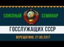 Всесоюзный семинар госслужащих СССР В С Рыжов Часть 6 27 05 2017