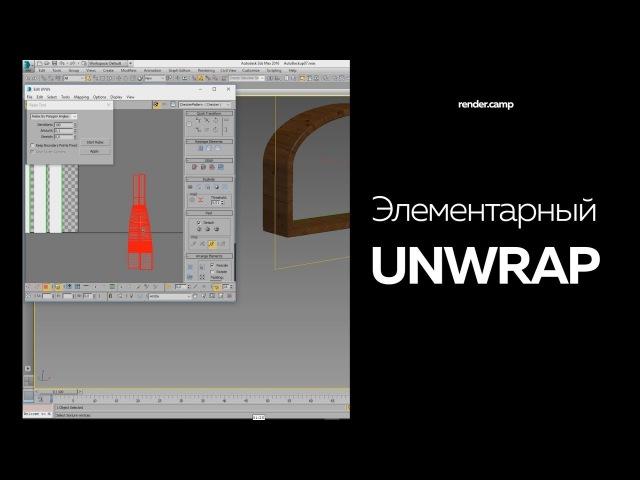 Элементарный Unwrap