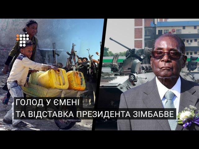 Голод у Ємені та відставка президента Зімбабве