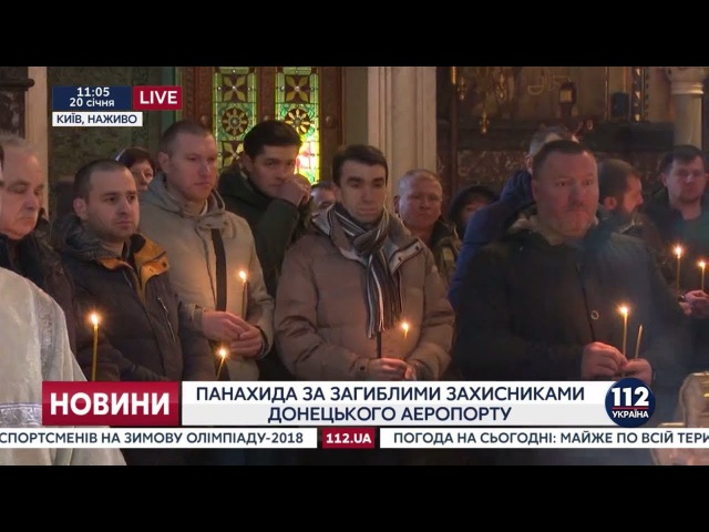 Панихида по погибшим защитникам Донецкого аэропорта проходит по Владимирском соборе