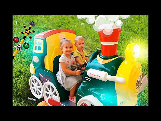 Вредные Детки Играют с Шариками Катаемся на Паравозике Ride the Train