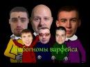 Долбогномы варфейса мультфильм Warface варфейс майл ру mail