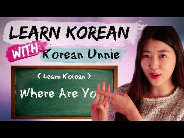 LEARN KOREAN PHRASES: Where are you in Korean: Informal, formal, honorific