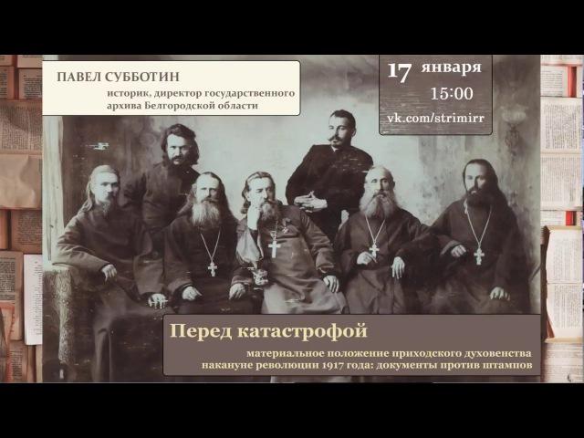 Субботин П.Ю.: Материальное положение духовенства накануне 1917