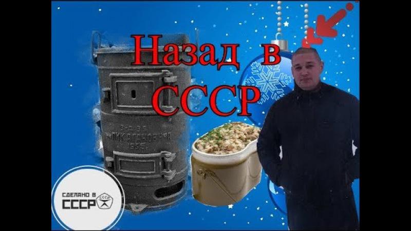 Назад в СССР/Готовим на буржуйке 1950-х годов/Обзор в деревне
