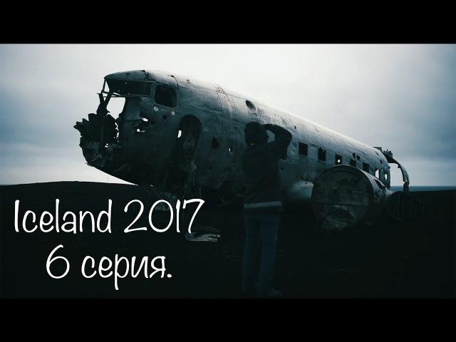 Исландия 2017. Черный пляж, ледяная лагуна, самолет и горячие ванны - 6 серия / Iceland