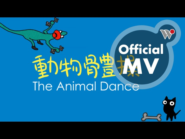謝欣芷 - 動物體操《走吧!唱歌旅行去》/ Kim Hsieh-The Animal Dance Let's go on a singing trip!