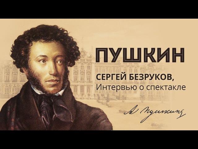 Пушкин - наше всё. Но ничего мы о нем не знаем...