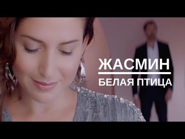 Жасмин и Леонид Руденко – Белая птица (Премьера клипа 2018)