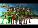 Dead Island - Definitive Edition ч-15 [ напарник и путь к броневику]