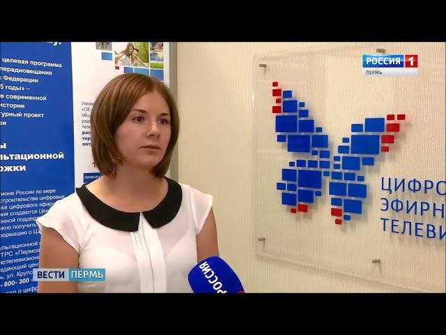 В Пермском крае начали вещать региональные программы в мультиплексе