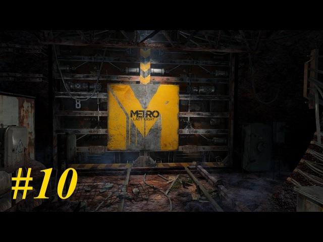 Metro Last Light Redux 10 Болото