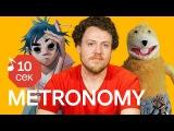 Узнать за 10 секунд METRONOMY угадывают треки Justin Bieber, Gorillaz, One Direction и еще 32 хита