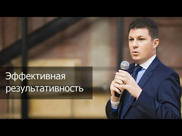 Олег Брагинский. ТРАБЛШУТИНГ 96. Эффективная результативность