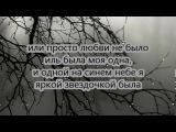 Юлия Михальчик - Ты не бойся я сама боюсь (Караоке)