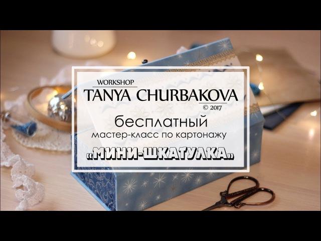 Мастер класс Мини шкатулка картонаж