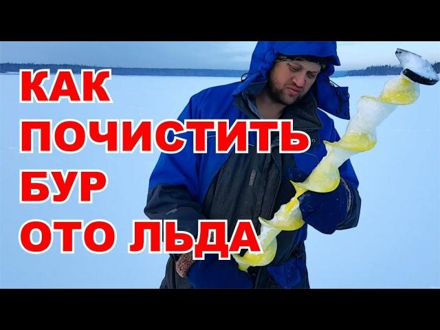 Как очистить ледобур ото льда. Лайфхак
