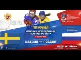 ЖМЧМ-2018. Полуфинал. Швеция - Россия