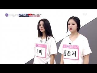Idol School [6회]거울 깨지는 줄 알았어요 독기품은 퍼포먼스 상급반김은서,나띠,송하영,이채영 (feat.피글렛은서)! 170824 EP.6