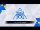 [RUS.] Закулисные съёмки подготовки к финалу Produce 101 2 сезон