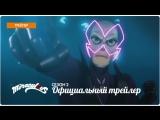 Miraculous Ladybug | Леди Баг и Супер-Кот – Сезон 2, Серия 7 | «Гигантитан» (Официальный трейлер)