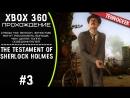 ПРОХОЖДЕНИЕ The Testament of Sherlock Holmes 3 Мельница