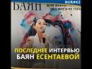 Последнее интервью Баян Есентаевой