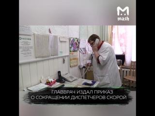 Жители городка под Вологдой не могут дозвониться до скорой из-за сокращения диспетчеров