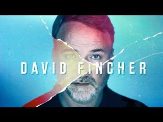 Дэвид Финчер! Великий режиссер!