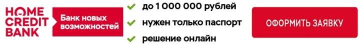 Потребительский кредит Банк Хоум Кредит