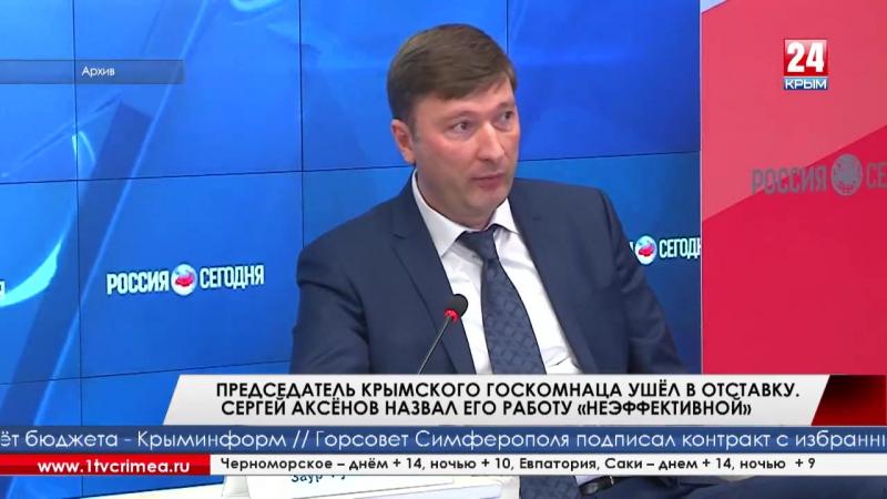 Сергей Аксёнов назвал работу председателя крымского Госкомнаца «неэффективной». Заур Смирнов ушёл в отставку