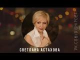 Светлана Астахова Грешная любовь