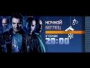 Ночной беглец 30 января на РЕН ТВ