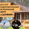 Лагерь «САПФИР» Официальная группа